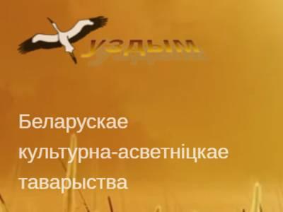 """3 января – собрание общества """"Уздым"""""""
