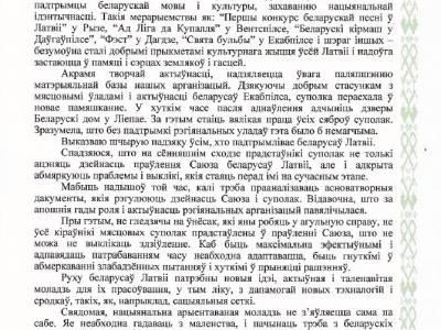 Посол Беларуси обратился к участникам собрания СБЛ